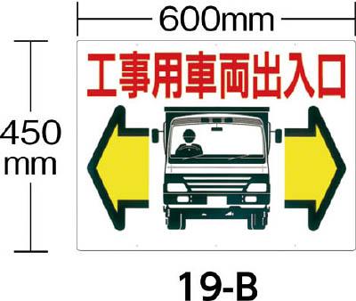 ASKUL】工事用車両出入口標識 通...