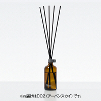 stick diffuser D02 アーバンスカイ DSK-D0200 @aroma (直送品)