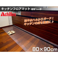 Achilles(アキレス) キッチン用フロアマット クリア