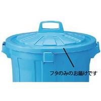 テラモト(TERAMOTO) プラスチック容器 GK容器 丸 90型 蓋 ブルー DS-457-390-3 1セット(2個) (直送品)