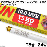 ZOOMED(ズーメッド) レプティサン 交換球 10.0UVB T5 HO ハイアウトプット 24W 259501 1個 (直送品)