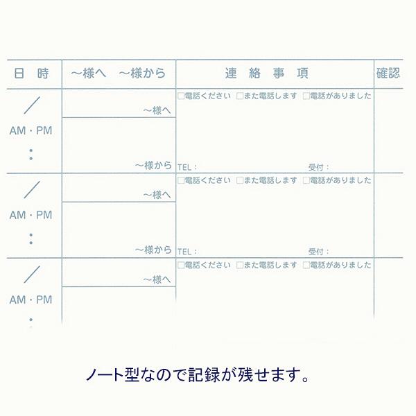 アスクル 電話連絡帳 セミB5