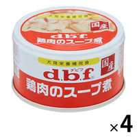 d.b.f(デビフ) ドッグフード 鶏肉のスープ煮 85g 1セット(4缶)