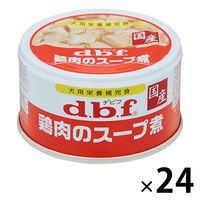 d.b.f(デビフ) ドッグフード 鶏肉のスープ煮 85g 1ケース(24缶)