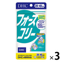 DHC フォースコリー 20日分×3袋