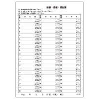 診療受付簿 CCI000 1箱(1000枚:100枚入×10冊) 東杏印刷 (直送品)