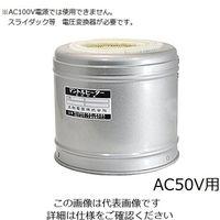 大科電器 マントルヒーター(ビーカー用) GB-50 1台 1-162-09 (直送品)