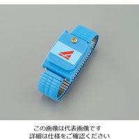 アズワン リストストラップ 1個 1-5249-01 (直送品)