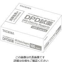 タクミナ(TACMINA) デジタル残留塩素テスター用 一般用遊離塩素DPD分包試薬(100包入) 1箱(100包) 1-8210-31 (直送品)