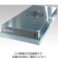 日本エアーテック(AIRTECH) 小型HEPAユニット MAC-IIA-250 1台 1-9490-05 (直送品)
