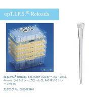 ピペットチップ(epTIPS) リロード 0.5〜20μL 96本/トレー×10 93423 2-4875-02 (直送品)