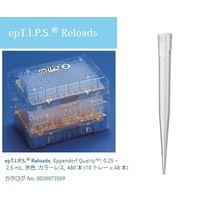 ピペットチップ(epTIPS) リロード 250〜2500μL 48本/トレー×10 93428 2-4875-07 (直送品)