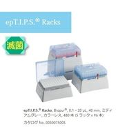 エッペンドルフ(Eppendorf) ピペットチップ(epTIPS) ラック 0.1〜20μL 96本/箱×5箱 93482 2-4878-01 (直送品)