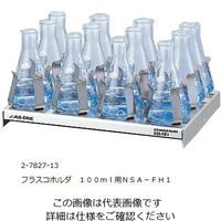 アズワン ネオシェーカー用フラスコホルダ(100mL用) NSA-FH1 1個 2-7827-13 (直送品)