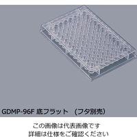 アズワン マイクロプレート 底フラット 50枚(フタ別売) GDMP-96F 1箱(50枚) 2-8085-02 (直送品)