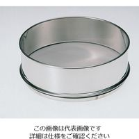 ふるい(試験用・鉛フリー)<TS製> SUS普及型 φ200mm(深さ45mm) 目開き20μm JTS-200-45-53 5-5392-57 (直送品)