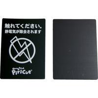 アトム興産 アトム ピリカットベーシックS PCB-S 1個 328-4174 (直送品)