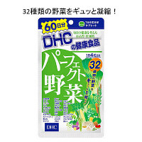DHCパーフェクト野菜60日分240粒