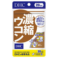 DHC 濃縮ウコン20日分40粒