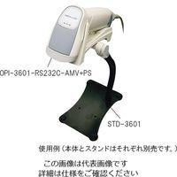 オプトエレクトロニクス 2次元バーコードリーダー ハンズフリースタンド STD-3601 1個 3-4980-12 (直送品)