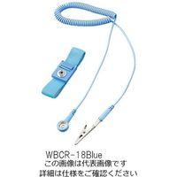 アズワン リストストラップ(コード付きタイプ) WBCR-18Blue 1個 3-6721-01 (直送品)