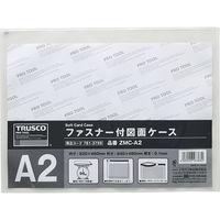 トラスコ中山(TRUSCO) TRUSCO ファスナー付図面ケース A2 0.1mm厚 ZMC-A2 1個 781-3759 (直送品)