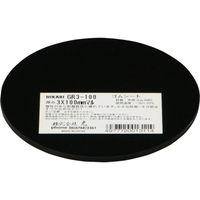 光(ヒカリ) 光 ゴム(天然)黒3×100mm丸 GR3-100 1枚 788-6292 (直送品)