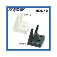 エフケイシステム バーコードリーダー対応スタンド ホワイト HOL-10W 1個 62-2339-62 (直送品)