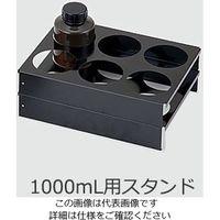 アズワン セフティキャビネット用1000mlスタンド 3型Gシリーズ用 1箱(6個) 3-5823-19 (直送品)