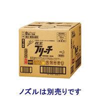 花王(kao) Kao ブリーチBIB 18kg 504609 1個(18000g) 431-6002 (直送品)