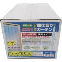 ユタカメイク(Yutaka) ユタカメイク のれん型間仕切りカーテン15cmx約2m (1袋(箱)=7枚入) B-351 431-5367 (直送品)