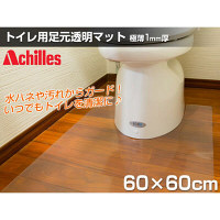 Achilles(アキレス) トイレ用フロアマット タテ60×ヨコ60cm クリア (直送品)