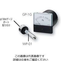 アルバック販売(ULVAC) ピラニ真空計 GP-1G+測定子WP-01 GP-1G/WP-01 1式 2-080-01 (直送品)