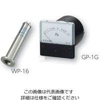 アルバック販売(ULVAC) ピラニ真空計 GP-1G+測定子WP-16 GP-1G/WP-16 1式 2-080-04 (直送品)