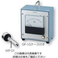 アルバック販売(ULVAC) ピラニ真空計 GP-1Gケース付+測定子WP-01 1式 2-081-01 (直送品)
