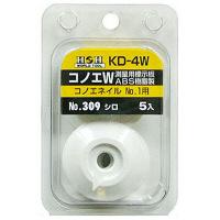 三共コーポレーション H&H コノエダブル(5入り) KD-4W (直送品)