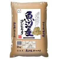 【精白米】新潟県魚沼産コシヒカリ 28年度産 2kg【数量限定】【201702】