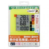 時計付きデジタル熱中症計 グリーン DO04GR ヤザワコーポレーション (直送品)