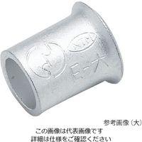 ニチフ端子工業 銅線用裸圧着スリーブ(リングスリーブ) 小 20個入 HC E 1パック(20個) 3-9695-01 (直送品)