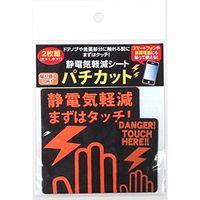 富士パックス販売 静電気軽減シーチパチカット FP-218 1セット(2個) (直送品)