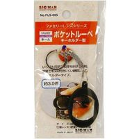ビッグマン ポケットルーペFLS-005 055114 (直送品)