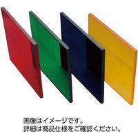 ケニス ガラス製光学フィルタ Y-44 31660650 (直送品)