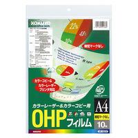 コクヨ(KOKUYO) OHPフィルム A4 10枚入 検知マークなし VF-1421N 1セット(20枚:10枚入×2パック) (直送品)