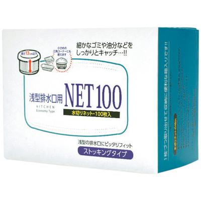 <水切りネット ストッキングタイプ 浅型排水口用 100枚入り>浅型排水口専用の水切りネット。ボックスタイプで保管に便利です。