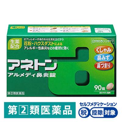 LOHACO - 【指定第2類医薬品】ア...