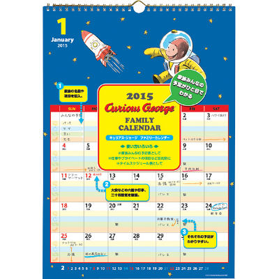 カレンダー カレンダー 2015 大きい : カレンダー 2015 学研ステイフル ...