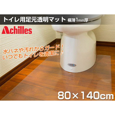 Achilles(アキレス) トイレ用フロアマット タテ140×ヨコ80cm クリア (直送品)