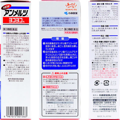 LOHACO - 【第3類医薬品】ニュー...