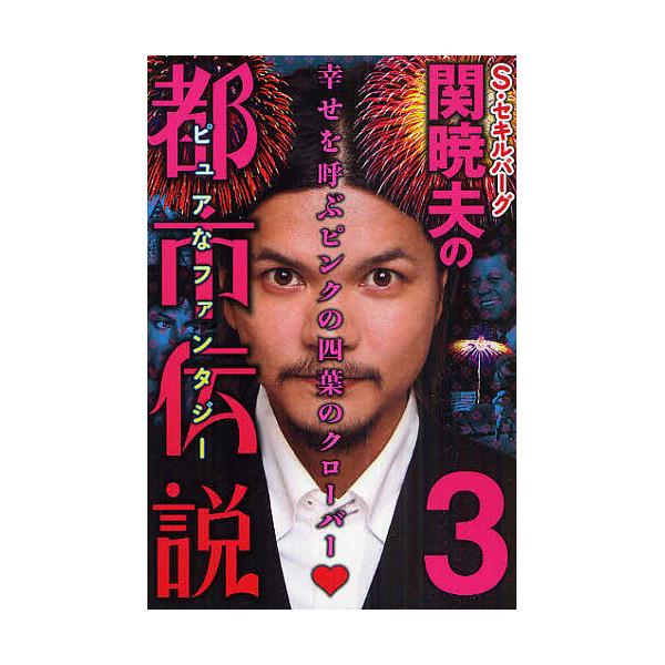 関暁夫の画像 p1_20