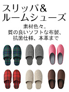 room-shoes_2014_bnr_142x190